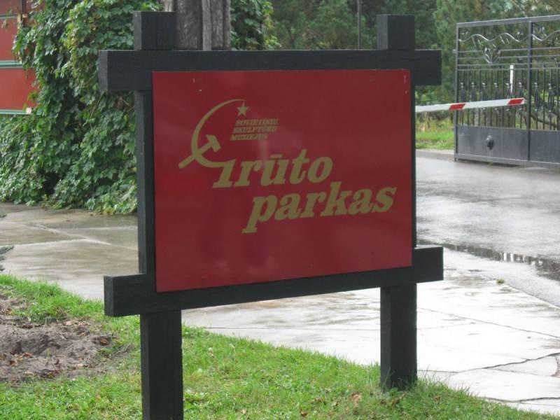 Груто парк