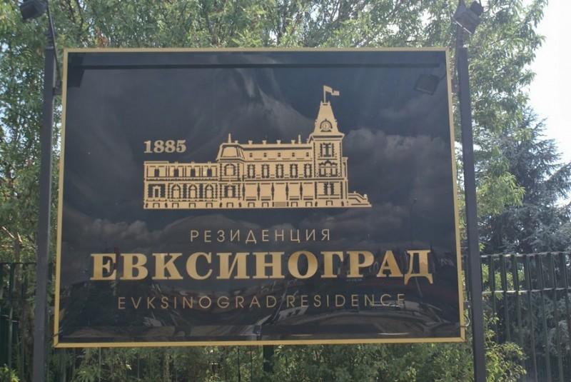 Резиденция Евксиноград