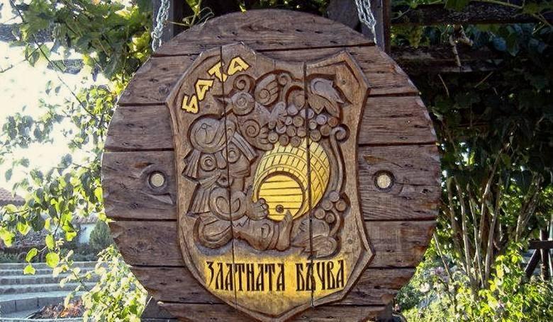 Ресторан Бата