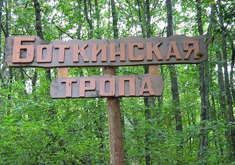 Начало Боткинской тропы