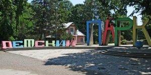 Аквариум находится на территории Симферопольского детского парка