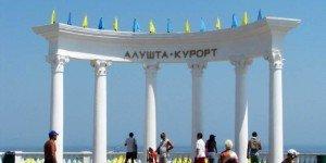 Курорт Алушта. На набережной