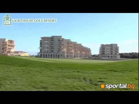 Обзор отеля - Lighthouse Golf Resort - Bulgaria, Balchik