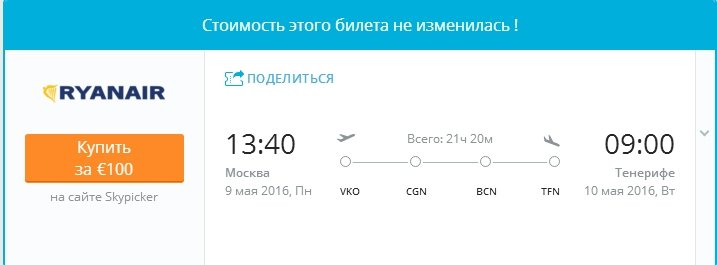 Москва - Тенерифе
