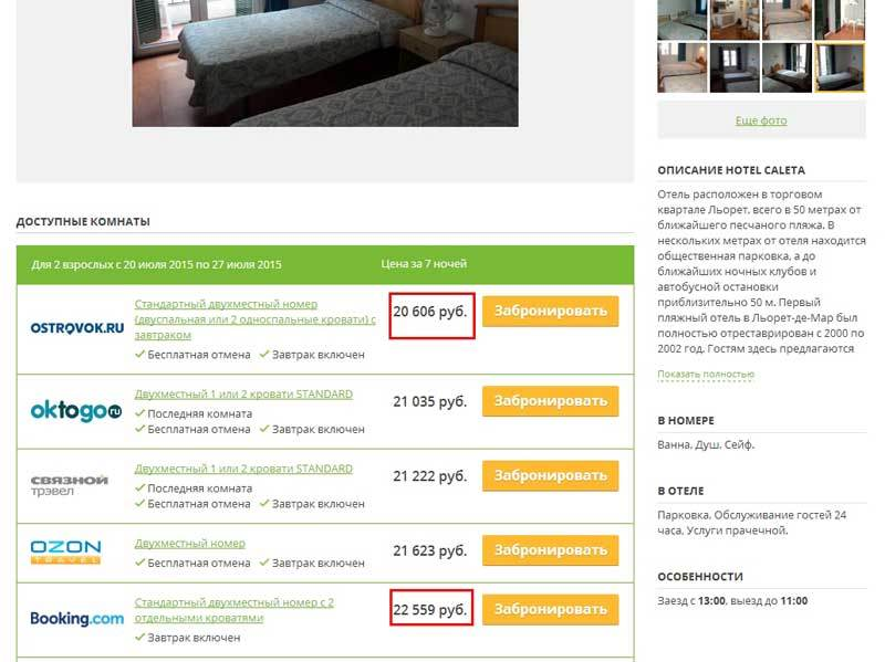 hotel savings