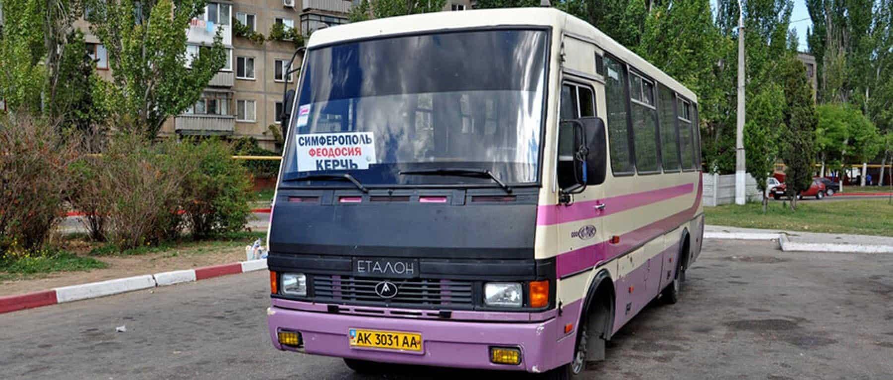 Автобус Симферополь - Керчь