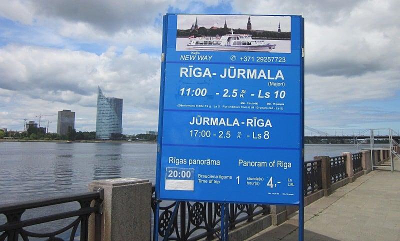Рига-Юрмала