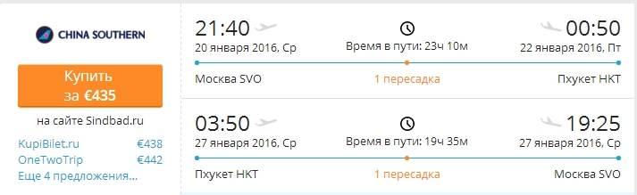 Цена билета на самолет москва марсель