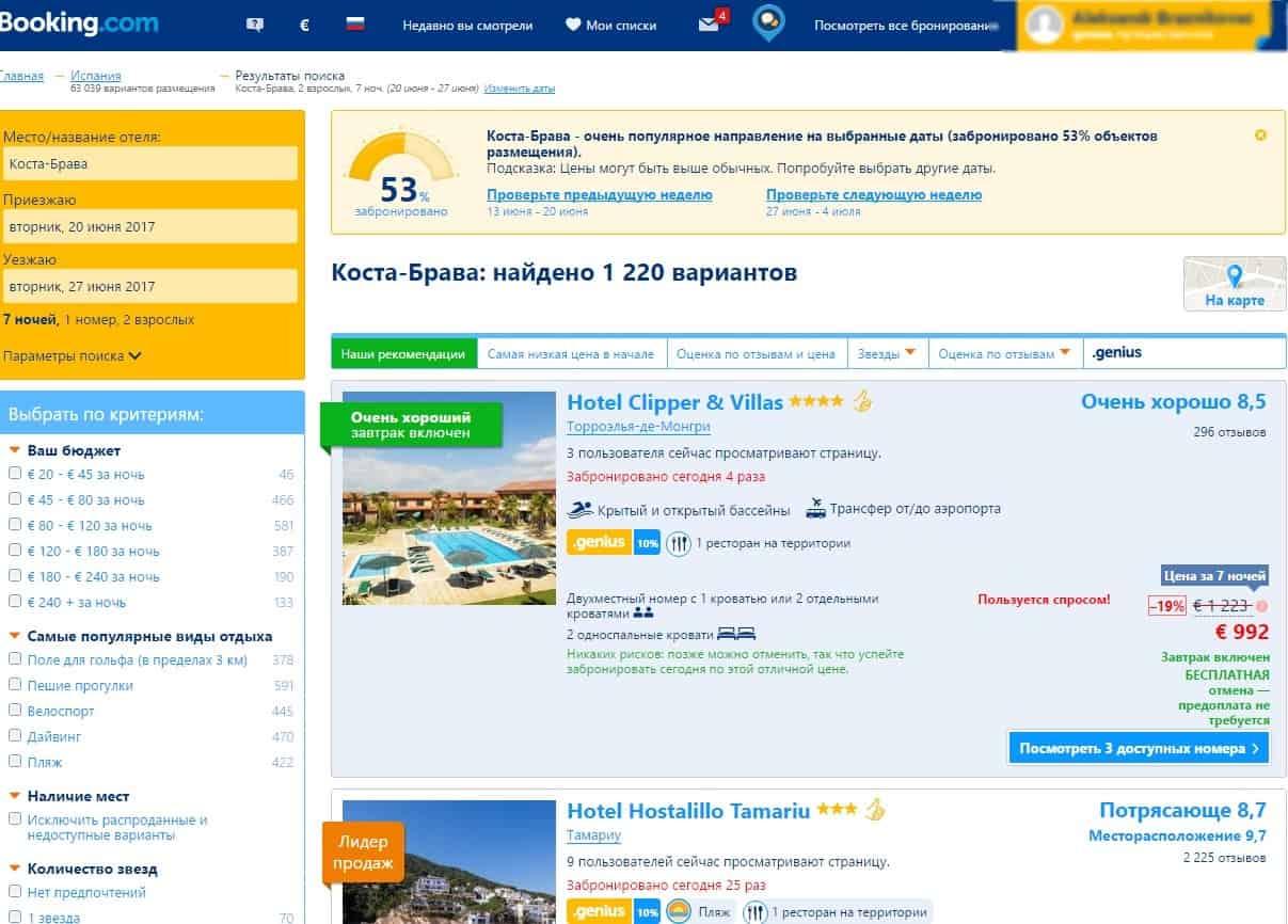 Booking.com - скриншот сайта