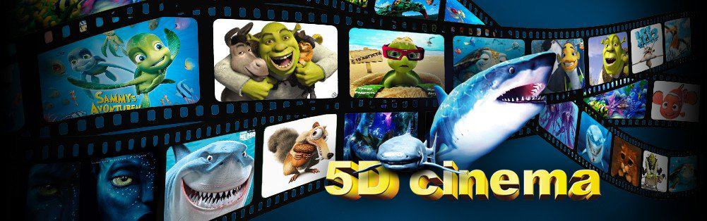Кино 5D