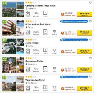 Стоимость туров в Испанию