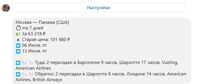 Дешевый билет Москва - Панама