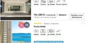 Стоимость проживания в отелях 4 звезды