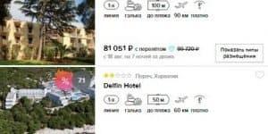 Стоимость проживания в отелях 3 звезды
