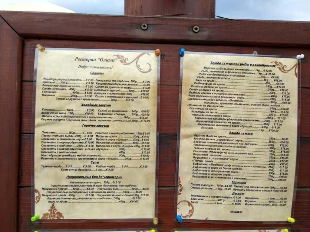 """Меню и стоимость блюд в ресторане """"Олимп"""" (Будва, Черногория)"""