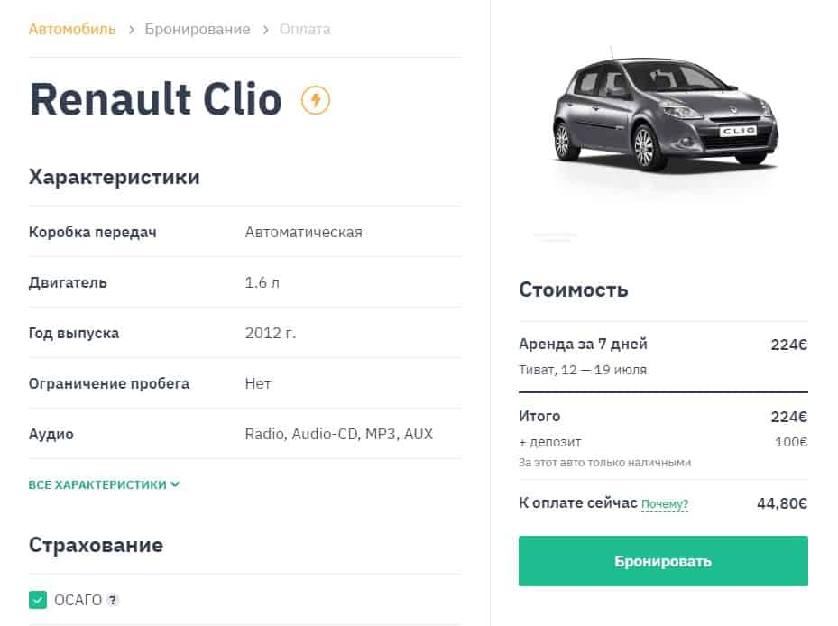 Сколько стоит аренда Renault Clio в Черногории