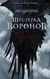 Ли Бардуго «Шестерка воронов»