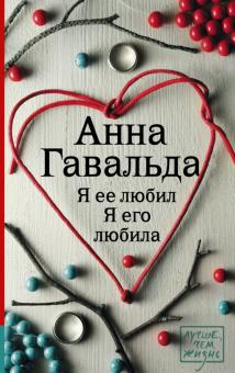 Анна Гавальда: Я ее любил. Я его любила