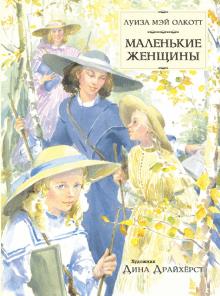 Луиза Мэй Олкотт «Маленькие женщины»
