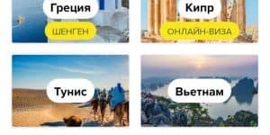Все страны с визовыми требованиями