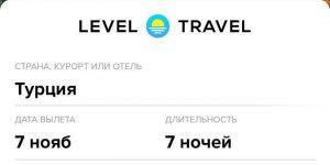 Форма поиска туров