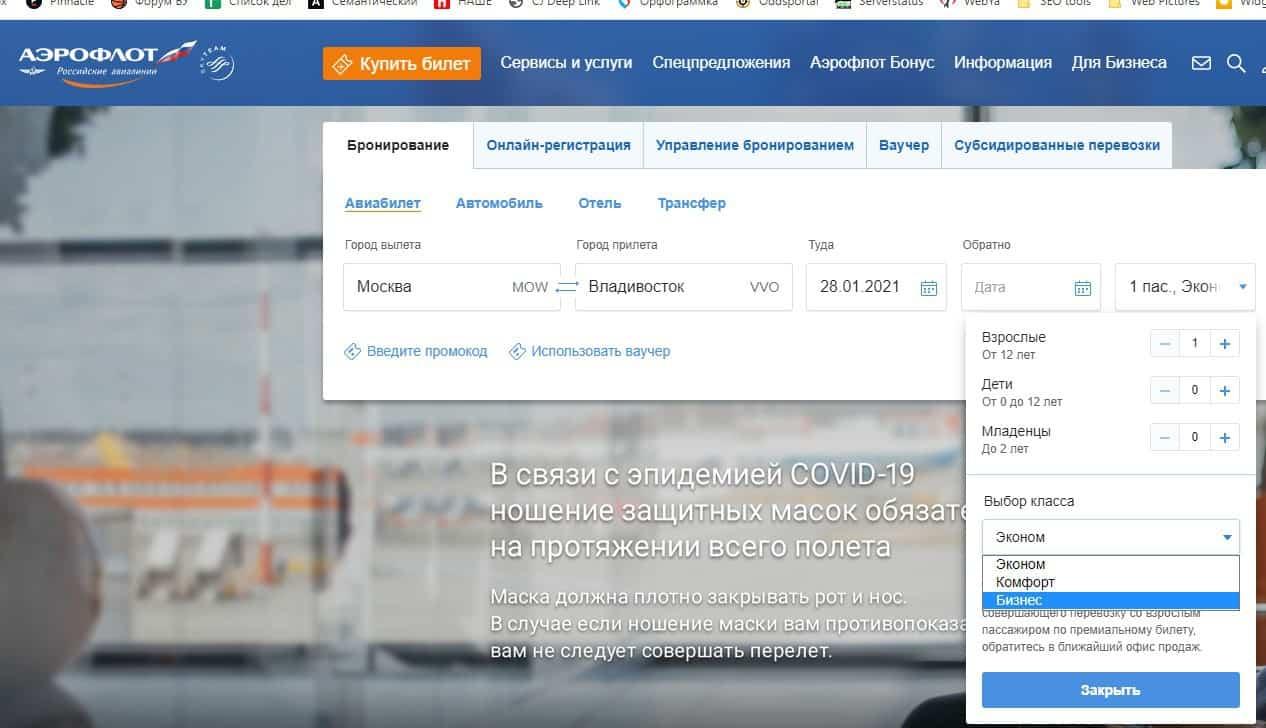Как купить билеты бизнес класса на сайте Аэрофлот